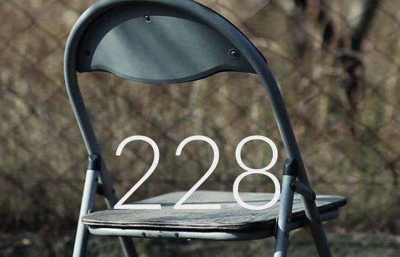 Tokat Atan Eller: 228 (2017)